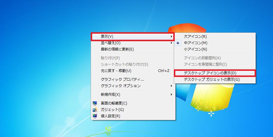 Windows全てのアイコンが消えた時!消し方と表示方法!